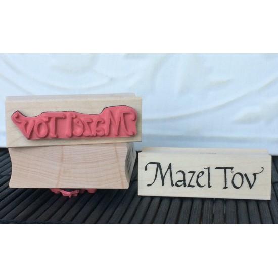 Mazel Tov Rubber Stamp