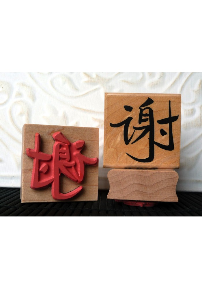 Chinese Thank You Rubber Stamp