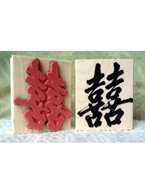 Double Happiness Rubber Stamp