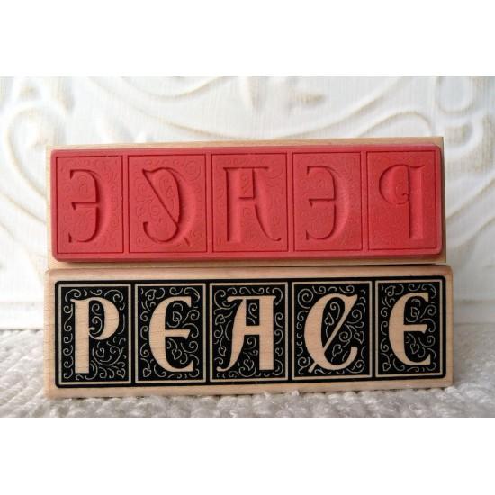 Peace Block Print Script Rubber Stamp
