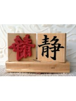 Serenity (Japanese) Rubber Stamp
