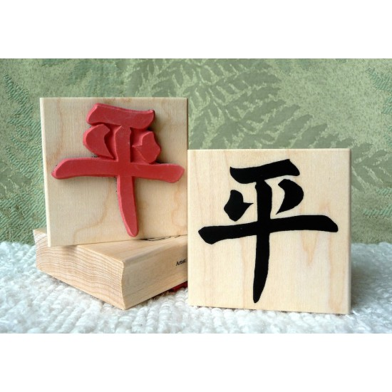 Asian Peace Symbol Rubber Stamp