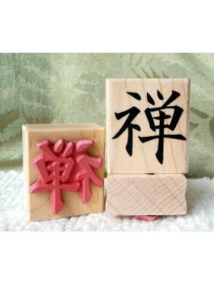 Zen (Japanese) Rubber Stamp