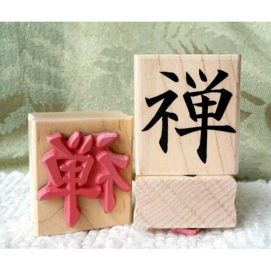 Zen (Japanese) Rubber Stamp