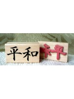 Peace Asian Rubber Stamp