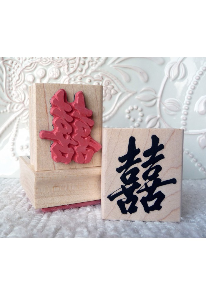 Small Double Happiness Rubber Stamp