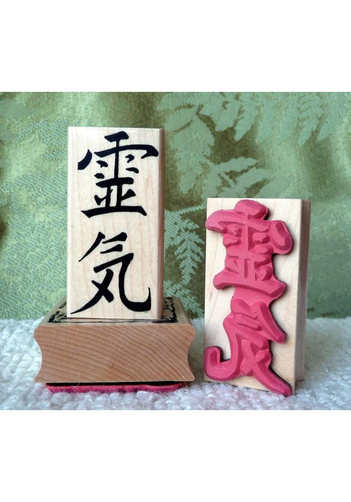 Reiki Rubber Stamp