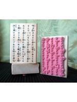 Oriental Background Rubber Stamp
