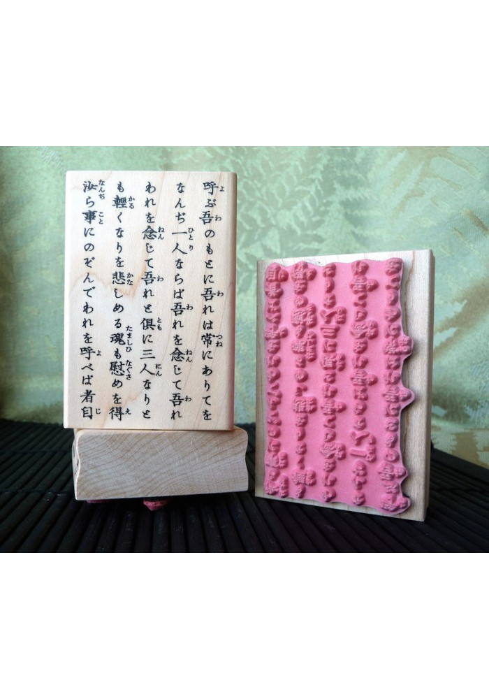Oriental Background Rubber Stamp