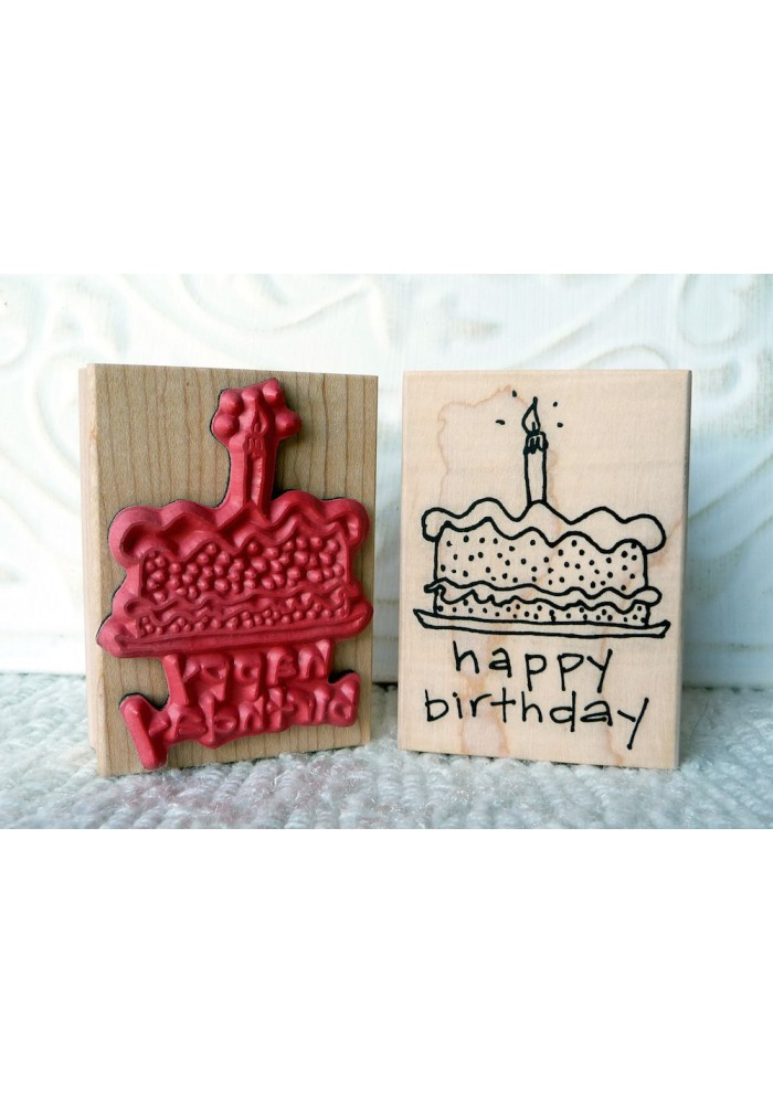 Birthday Cake  Rubber Stamp