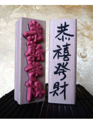 Gong xi fa cai (Happy Lunar New Year) Rubber Stamp